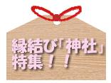 縁結び「神社」