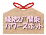 縁結び「関東」パワースポット